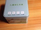 热销儿童定位手表铁盒 表盒 手表包装铁盒 厂家直销马口铁盒