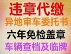 晋城处理全国违章开临牌调车主身份证补牌补证信息查询