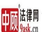 中顾法律济南律师网