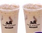 奶茶加盟岚奶茶加盟 加盟连锁多少钱
