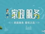 全北京優質保姆 半日保姆 金牌保姆 老人護理服務