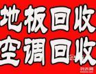 南京鸿运二手电器回收 旧空调回收公司18012981332