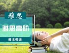 上海黄浦雅思辅导培训班 学费透明价格合理