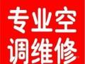 欢迎访问(临汾海信空调官方网站)各点售后服务咨询电话