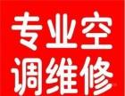 欢迎访问~宣城格力空调各区售后服务维修官方网站受理中心电话
