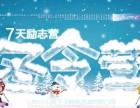 2018冬令营加盟-军事冬令营-济南减肥冬令营报名了