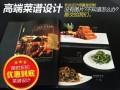 北京丰台皮面菜谱设计,中西餐菜谱制作活页菜谱制作