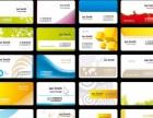 专业名片、彩页、喷绘、写真等广告设计制作全省较价