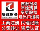 长宁中山公园代理记账整账月月送账汇川路变更审计安诚靠谱很专业