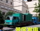提供应急发电机出租 出租嘉兴吴江地区发电机 出租发电机发电车