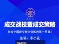 李小花老师的成交战技在北京临空假日酒店开课是什么时