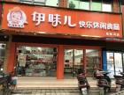 上海零食店加盟选哪家 伊味儿休闲食品备受追捧