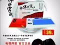 2017微商创业就做中华好字成,190元即可代理