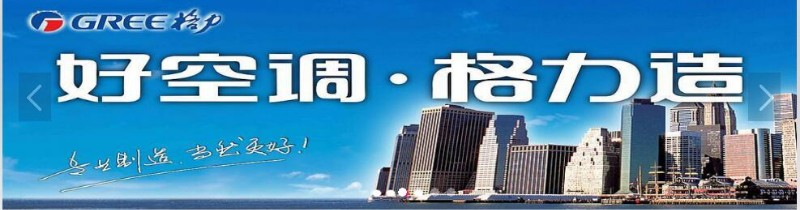 欢迎进入-三亚格力空调(各中心)售后服务网站电话