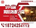 连云港瀚博扬期货配资-平台-安全可靠-期货配资公司