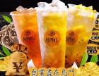 北京连锁茶饮品牌2017茶饮加盟十大品牌茶饮加盟费多少钱