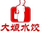 大娘水饺加盟费多少?如何加盟常州大娘水饺