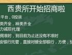 智库创业西贵所789号会员单位加盟 油漆涂料