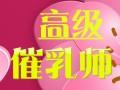 珠海斗门通乳师,中医无痛催奶,专业上门催乳通奶服务