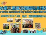 2020第三届武汉国际玩具博览会