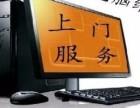 江津双福电脑维修 江津电脑维修 滨江 德感电脑维修上门