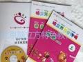 北京脑立方形象特色识字教材加盟 教育机构