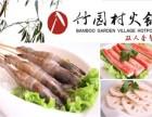 西安竹园村火锅加盟费多少钱值得加盟吗这个品牌?