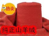 鄂尔多斯正品精纺纯山羊绒纱线 26/2机织手编**毛纺纱毛线批发