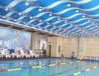 威尔斯游泳健身会所