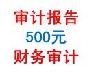 武汉恒通会计师事务所财务审计报告