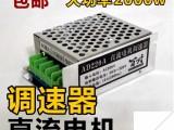 厂家直销 AD220 直流电机调速器 直流调压电源