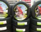 普利司通轮胎专卖