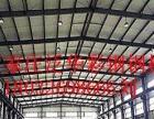 泛华钢构高价回收二手钢结构、二手钢结构厂房