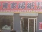 燕塔街道 莘县中日友好医院对面路南 其他 180平米