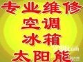 江宁五星专修空调移机冰箱洗衣机太阳能灶具