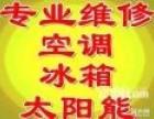 江宁五星专修空调移机洗衣机冰箱太阳能13776551169
