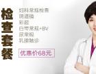 云南昭通海楼路昭通玛丽妇产医院专业妇科服务