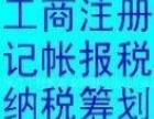 大岭山一般纳税人申请 代理记账 会计报税 注销业务