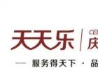 衡阳市天天乐庆典策划文化传谋有限公司