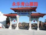 沈阳市中心近的墓园 永乐青山墓园