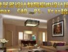 开福CAD、PS、3D Max、平面、室内培训班