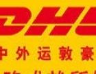 秦皇岛大学DHL快递DHL留学国际快递