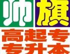 南京浦口报名远程自考成人专科本科学历