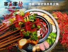 串麻串辣烤涮一体的四川砂锅串串火锅加盟