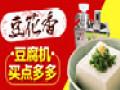 豆花香花生豆腐机加盟