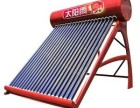开福区太阳雨太阳能(全国报修)-售后服务热线是多少电话?