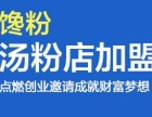北京开一间脑馋粉赚钱不?