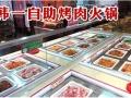 韩一自助烤肉火锅加盟费用/项目优势