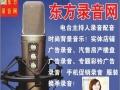 老贡酒业品酒集赞兑换活动录音配音制作