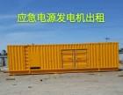 北京发电机出租发电车出租静音发电机发电车租赁应急发电车出租